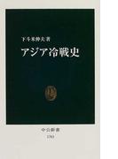 アジア冷戦史 (中公新書)(中公新書)