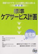標準ケアサービス計画 改訂版 在宅版