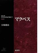 マクベス (対訳・注解研究社シェイクスピア選集)