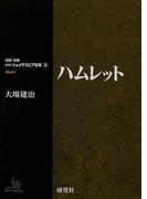 ハムレット (対訳・注解研究社シェイクスピア選集)