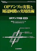 OPアンプの実装と周辺回路の実用技術 (アナログ・テクノロジシリーズ OPアンプ大全)