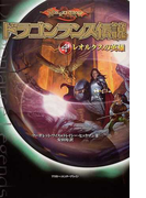 ドラゴンランス伝説 4 レオルクスの英雄