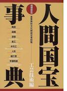 人間国宝事典 重要無形文化財認定者総覧 増補最新版 工芸技術編