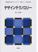 デザインテクノロジー (新世紀の工学シリーズ)