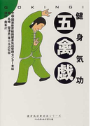 健身気功・五禽戯 中国制定4大気功 (健身気功新功法シリーズ)
