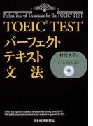 TOEIC TESTパーフェクトテキスト文法