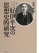 三好伊平次の思想史的研究