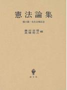 憲法論集 樋口陽一先生古稀記念