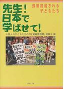 先生!日本で学ばせて! 強制送還される子どもたち