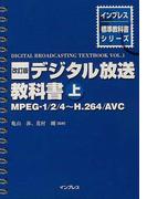 デジタル放送教科書 改訂版 上 MPEG−1/2/4〜H.264/AVC (インプレス標準教科書シリーズ)