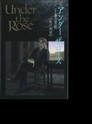 Under the rose(バーズコミックス) 9巻セット(バーズコミックス)