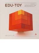 EDU−TOY ネフとヨーロッパの木製知育玩具たち (Edutainment toy series)