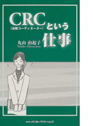CRCという仕事