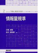 情報量規準 (シリーズ予測と発見の科学)