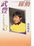 武豊インタビュー集 3 躍動 (広済堂・競馬コレクション)