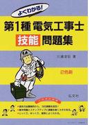 よくわかる!第1種電気工事士技能問題集 第7版 (国家・資格シリーズ)