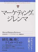 マーケティングのジレンマ (ハーヴァード・ビジネス・レビューケースブック)