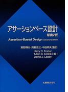 アサーションベース設計