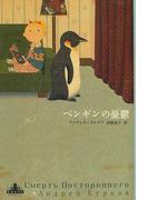ペンギンの憂鬱 (Crest books)(CREST BOOKS)