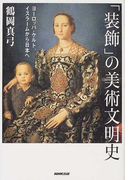 「装飾」の美術文明史 ヨーロッパ・ケルト、イスラームから日本へ