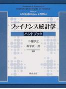 ファイナンス統計学ハンドブック