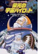 栄光の宇宙パイロット (冒険ファンタジー名作選)