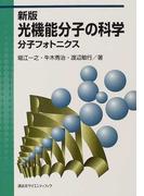 光機能分子の科学 分子フォトニクス 新版