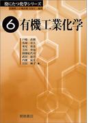 有機工業化学 (役にたつ化学シリーズ)