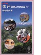 信州自然と学びのガイド カラー版 (岩波ジュニア新書)(岩波ジュニア新書)