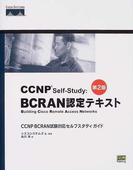 CCNP Self‐Study:BCRAN認定テキスト CCNP BCRAN試験対応セルフスタディガイド 第2版 (Cisco press)