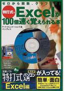 特打式でExcelが100倍速く覚えられる本 ゼロから関数、グラフまで! 定番ソフト「特打式パソコン入門Excel編」が入ってる