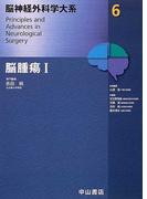 脳神経外科学大系 6 脳腫瘍 1