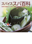 スパイススパ百科 世界から集めたシンプルで100%天然の美容健康トリートメント