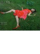 最後に見た風景 Izima Kaoru 2002−2004