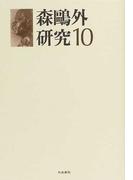 森鷗外研究 10