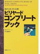 ロバート・バーンのビリヤードコンプリートブック