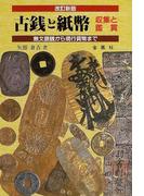 古銭と紙幣 収集と鑑賞 無文銀銭から現行貨幣まで 改訂新版