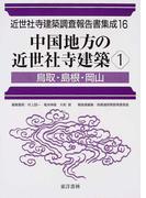 近世社寺建築調査報告書集成 復刻 16 中国地方の近世社寺建築 1 鳥取・島根・岡山