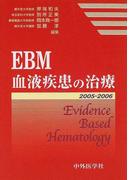 EBM血液疾患の治療 2005−2006