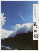 夏、無限。 Asian kung‐fu generation document graph 2004 summer