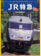 JR特急 (パーフェクトキッズ)