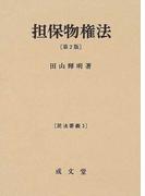 担保物権法 第2版 (民法要義)