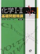 化学Ⅰ・Ⅱ基礎問題精講 改訂版