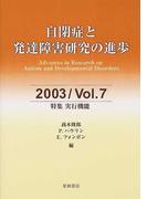 自閉症と発達障害研究の進歩 Vol.7(2003) 特集:実行機能