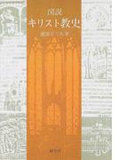 図説キリスト教史 POD版