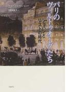 パリのヴィルトゥオーゾたち ショパンとリストの時代