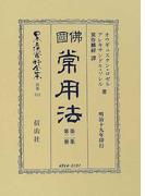 日本立法資料全集 別巻313 仏国常用法 第2集第2冊