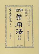 日本立法資料全集 別巻314 仏国常用法 第2集第3冊