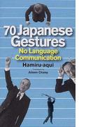 にほんのしぐさ70 70 Japanese gestures No language communication