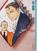 天才柳沢教授の生活 10 (講談社漫画文庫)(講談社漫画文庫)